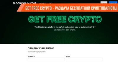 Бесплатная криптовалюта Get Free Crypto на фишингой платформе