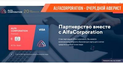 AlfaCorporation - финансовая кухня от мошенников