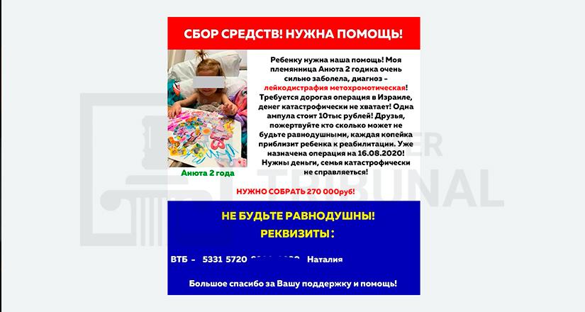 сбор денег для больного ребенка
