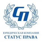 Юридическая компания «Статус Права»