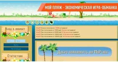 «Мой пляж» – лохотрон для игроманов