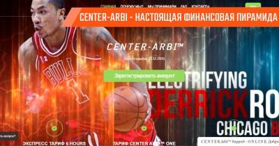 Ставки на спорт от Center-Arbi – можно ли доверять финансовой пирамиде?