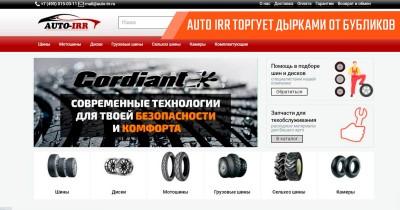 Интернет-магазин шин Auto IRR – мошенники!