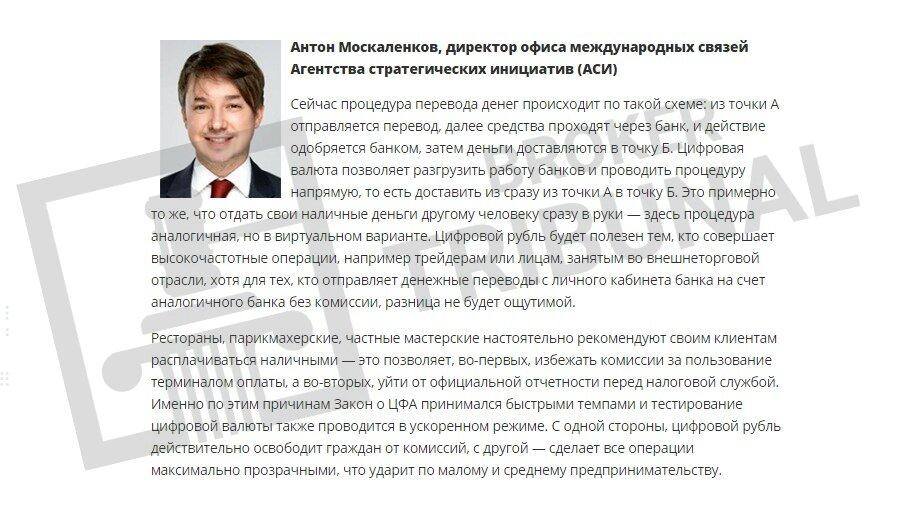 Антон Москаленков, эксперт в сфере международных связей