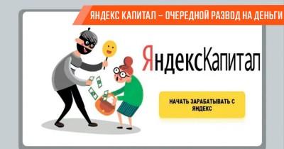 Яндекс Капитал – очередной развод на деньги