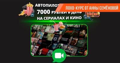 Лохо-курс от Анны Семёновой: заработай 7000 рублей в день на кино и сериалах