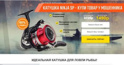Безынерционная катушка Ninja Sp: не попадись на удочку мошенников