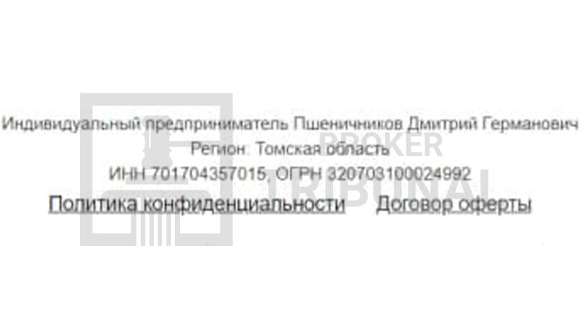 Продавец – ООО «Ямальская рыба»