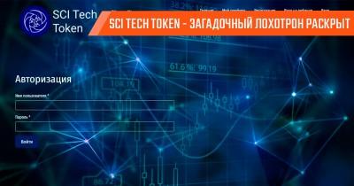 Загадочный проект SCI Tech Token – реальность или лохотрон