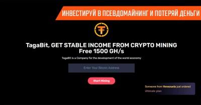 TagaBit – еще одни мошенники