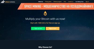 Space Mining – космические мошенники на псевдомайнинге