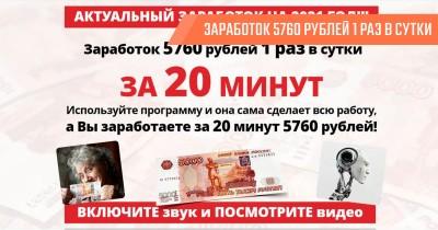 Есть ли смысл зарабатывать с Роксаной Прокофьевой