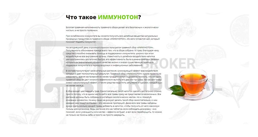 Что пишут о травяном чае Иммунотон?