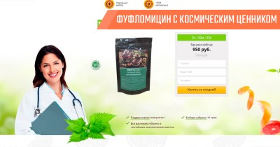 Космическая цена очередного фуфломицина травяного чая Иммунотон