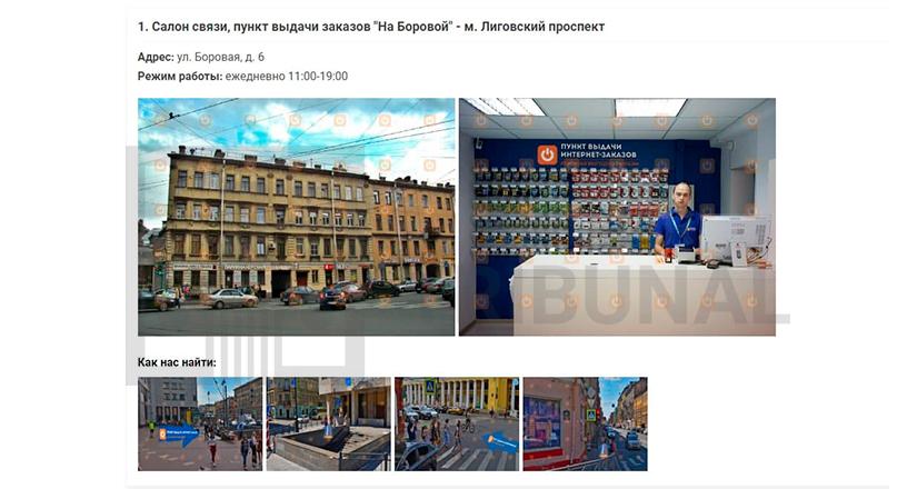 Адреса дополнены отфотошопленными фотографиями.