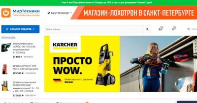 Интернет-Гипермаркет №1: дешево и сердито