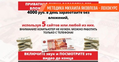 Уникальная методика Михаила Яковлева для заработка 4 000 в день: очередной лохотрон