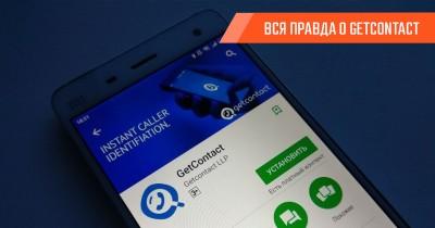 Get Contact — полезная утилита или вредоносное ПО?