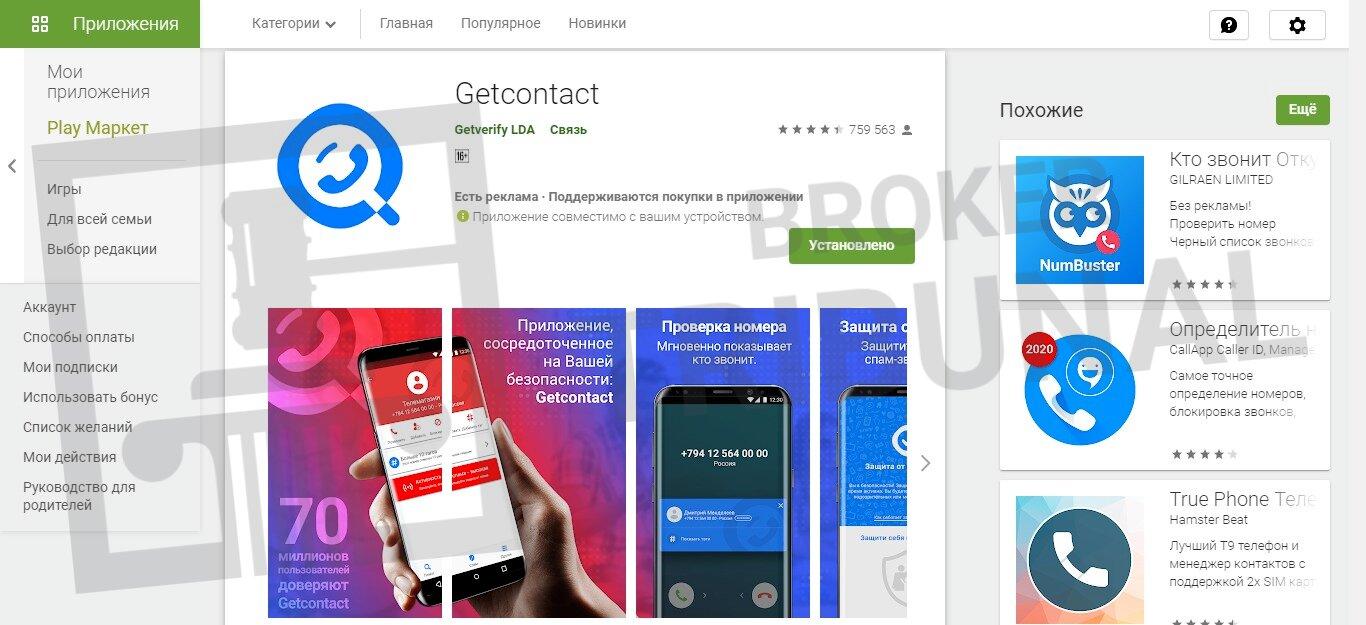 Что такое GetContact и как это работает?