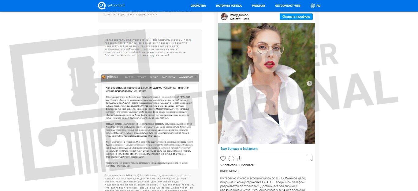 Сайт getcontact.com и его история успеха
