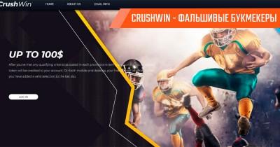 CrushWin – фальшивая помощь от фальшивых букмекеров