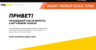 Осторожно, фишинг! Может ли Letyshops украсть ваши деньги?