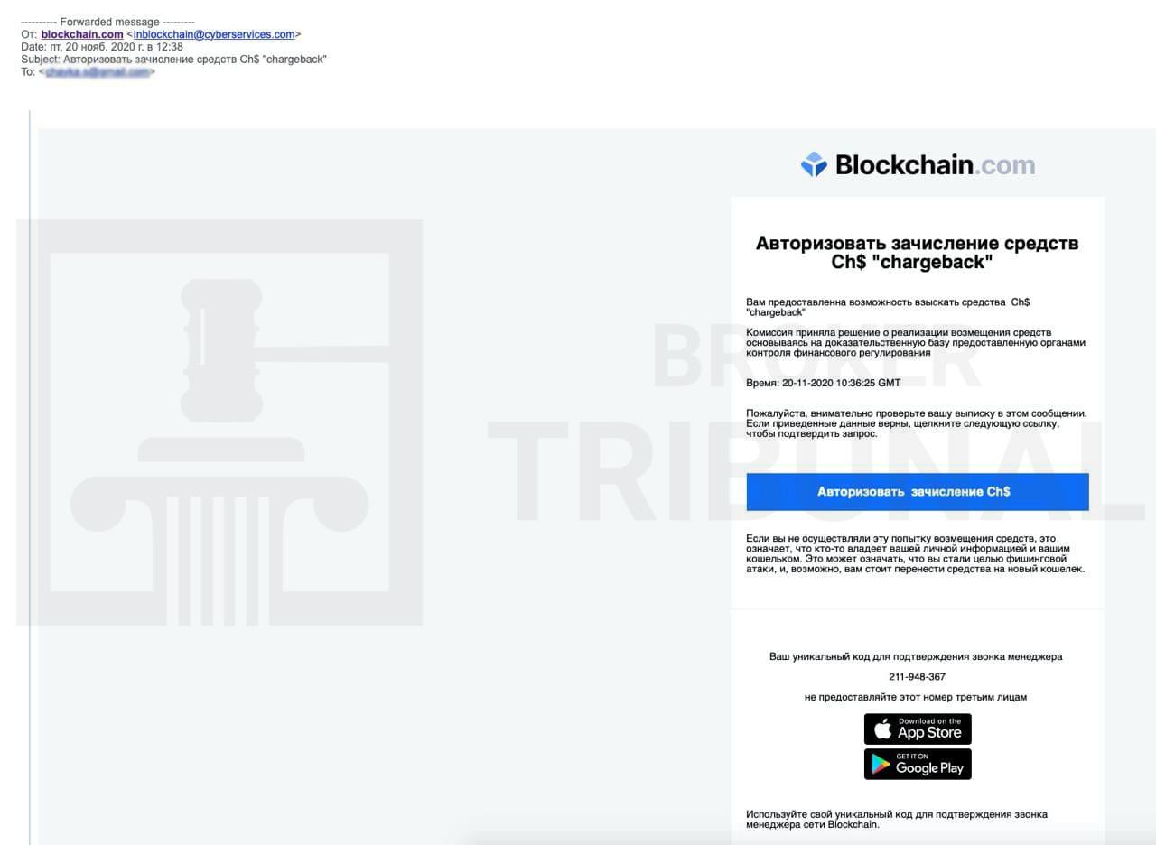 Суть развода с помощью Blockchain.com