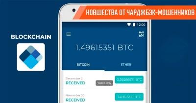 Узнайте о новой схеме обмана с использованием фейкового кошелька Blockchain.com