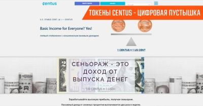 Токены CENTUS – уникальный заработок или очередная пустышка?
