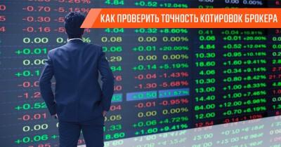 Как убедиться в точности котировок брокера на рынке Форекс?