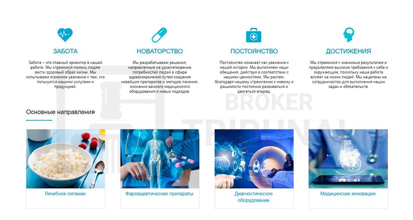 Деятельность проекта ООО «Биофонд»