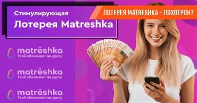 Лотерея Matreshka: мошенничество или правда?