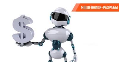Разработчики-мошенники и их торговые роботы