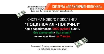 Мошеннический курс Майи Корнеевой «Подключил-получил»