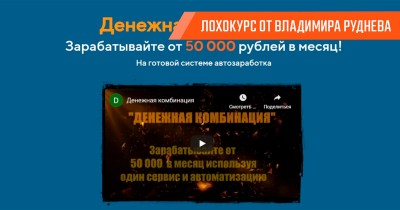 Мошеннический курс Владимира Руднева