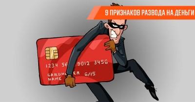 9 признаков опасности для банковской карты