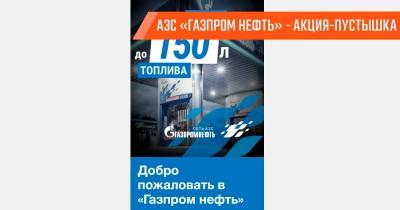 Мошенническая акция бесплатного топлива на АЗС «Газпром-нефть»