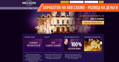 Развод на заработке в 888 Casino