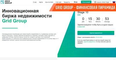 Grid Group – финансовая пирамида, а не биржа недвижимости