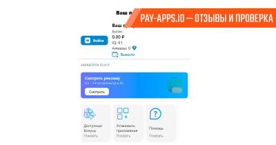 Pay-Apps.io — развод, лохотрон?