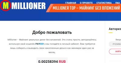 Что представляет собой ресурс Millioner Top, предлагающий зарабатывать на майнинге без вложений