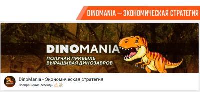 Можно ли заработать на экономической стратегии DinoMania?