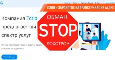 Tcrib – заработать, выполняя транскрибацию записей. Проект платит?