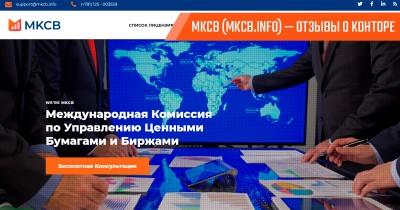 Проверка конторы MKCB (mkcb.info).