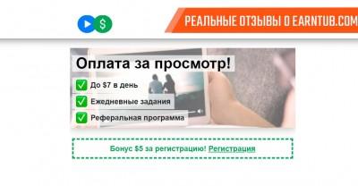 Earn! – Заработок на простом просмотре видеороликов? Реальные отзывы о earntub.com