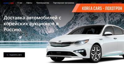 Сервис по продаже дешёвых авто из Кореи Corea cars - лохотрон