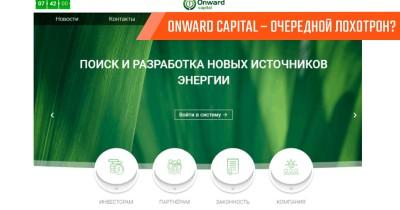 Onward Capital – уникальный проект или развод?