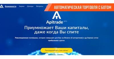 Мошеннический проект с торговым ботом сервиса ApiTrade