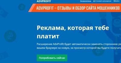 Обзор мошеннического сайта AdvProfit