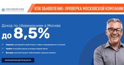 КПК Обновление – раскрытие сути московской компании